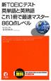 新・TOEICテスト 英単語と英熟語 これ1冊で最速マスター 860点レベル