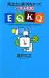 EQKQ 英語力と漢字力がつく パズル100