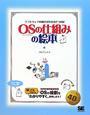 OS-オペレーティングシステム-の仕組みの絵本
