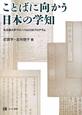 ことばに向かう日本の学知 名古屋大学グローバルCOEプログラム