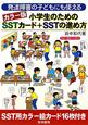 小学生のための SSTカード+SSTの進め方<カラー版> 発達障害の子どもにも使える