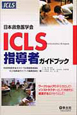 ICLS指導者ガイドブック 日本救急医学会