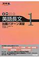 英語長文 出題パターン演習(1)