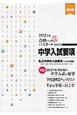 合格へのパスポート 中学入試要項<関西版> 2012 特集:2012年度関西地区中学入試の展望 私立中学校入試要項
