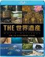 THE 世界遺産 日本編 平泉-浄土を表す建築・庭園/小笠原諸島