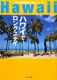 ハワイでロングステイ<最新版> 大人の海外暮らし国別シリーズ