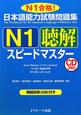 日本語能力試験 問題集 N1 聴解 スピードマスター CD3枚付 N1合格!