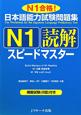 日本語能力試験 問題集 N1 読解 スピードマスター N1合格!