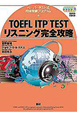 TOEFL ITP TEST リスニング完全攻略 音声CD4枚付き
