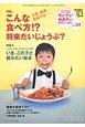 ちいさい・おおきい・よわい・つよい 特集:小食、偏食、野菜不足・・・こんな食べ方!?将来だいじょうぶ? こども・からだ・こころBOOK(84)