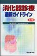 消化器診療最新ガイドライン<第2版>