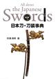 日本刀・刀装事典