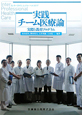 実践 チーム医療論 インタープロフェショナル・ヘルスケア 実際と教育プログラム