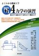 4力学の演習 よくわかる機械工学 熱力学・流体力学・材料力学・機械力学