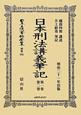 日本立法資料全集 別巻 日本刑法講義筆記 第一巻・第二巻 (692)
