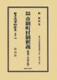 日本立法資料全集 別巻 実例判例市制町村制釈義<昭和十年改正版> (746)