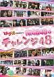 どっキング48 PRESENTS NMB48のチャレンジ48