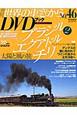 月刊 世界の車窓から ブラジル2、エクアドル、チリ DVDブック (46)