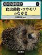 食虫動物・コウモリのなかま 知られざる動物の世界1