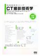 CT撮影技術学<改訂2版>