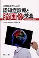 日常臨床からみた 認知症診療と脳画像検査 その意義と限界