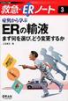 救急・ERノート 症例から学ぶERの輸液 (3)