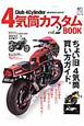 4気筒カスタムBOOK Club 4Cylinder(2)