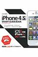 iPhone4S SMART GUIDE BOOK iPhoneを100%使いこなすための あらゆるテ