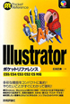 Illustrator ポケットリファレンス CS5/CS4/CS3/CS2/CS対応