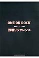 ONE OK ROCK [残響リファレンス」