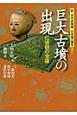 巨大古墳の出現 新・古代史検証 日本国の誕生2 仁徳朝の全盛