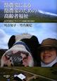 酪農家による酪農家のための高齢者福祉 浜中町農協とキャンナス釧路の取り組み