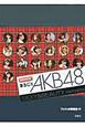 まるごとAKB48<限定保存版> SEXY&BEAUTY PHOTO-BOOK