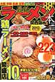 最新・ラーメンの本<関西版> 大阪 京都 兵庫 滋賀の最新・最強・激旨ラーメンガ(2)