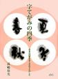 字てがみの四季 日本の四季を字てがみでたのしむ