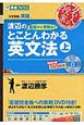 渡辺の基礎から受験までとことんわかる英文法(上) DVD付き 大学受験 名人の授業