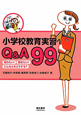 小学校教育実習 Q&A99 知りたい!聞きたい!こんなときどうする?