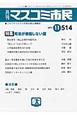 月刊 マスコミ市民 2011.11 特集:司法が機能しない国 ジャーナリストと市民を結ぶ情報誌(514)