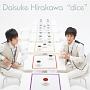 dice(DVD付)