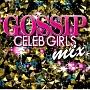 GOSSIP ~CELEB GIRLS MIX~