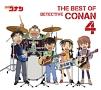 名探偵コナン テーマ曲集4 ~THE BEST OF DETECTIVE CONAN 4~(通常盤)