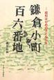 鎌倉小町百六番地 昭和はじめの子どもたち