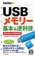 USBメモリー 基本&便利技<Windows7完全対応版> Windows7/Vista/XP対応