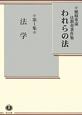 われらの法 法学 穂積重遠法教育著作集 (1)