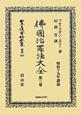 日本立法資料全集 別巻 佛國治罪法大全3 (634)