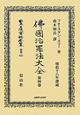 日本立法資料全集 別巻 佛國治罪法大全4 (635)