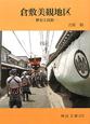 倉敷美観地区 歴史と民俗