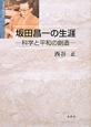 坂田昌一の生涯 科学と平和の創造