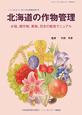 ニューカントリー 2011秋 臨時増刊号 北海道の作物管理 水稲、畑作物、果樹、花きの栽培マニュアル