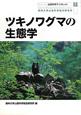 ツキノワグマの生態学 山岳科学ブックレット8